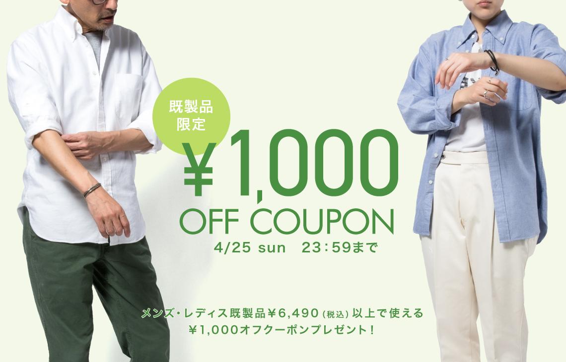 既製品限定 ¥1,000オフクーポンプレゼント中!!