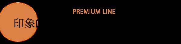 印象的なイタリア生地|PREMIUM LINE