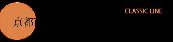 京都西陣生地を使用したシリーズ|CLASSIC LINE