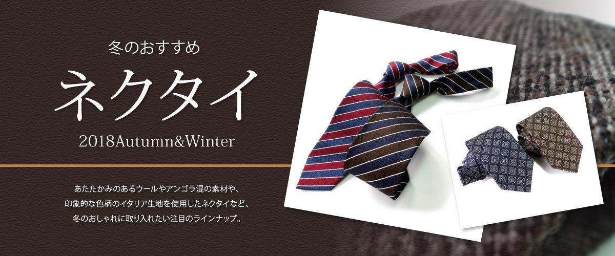 冬のおすすめ軽井沢シャツオリジナルネクタイ