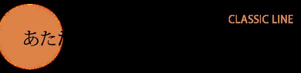 あたたかみのある天然素材ミックス|CLASSIC LINE