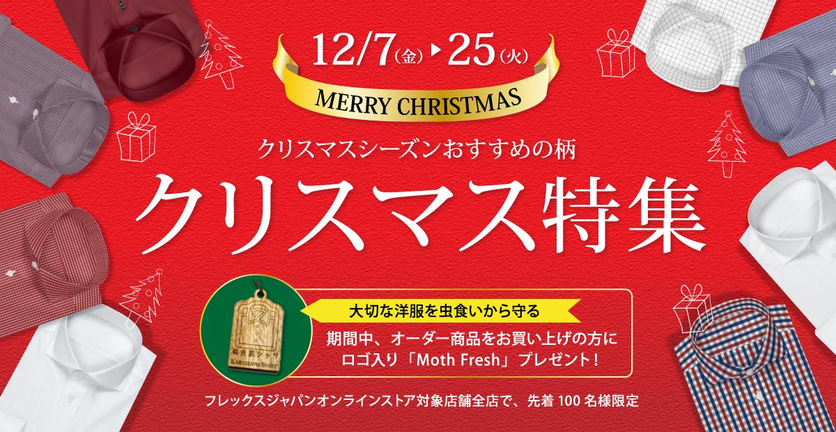 クリスマス特集-クリスマスシーズンおすすめ柄-