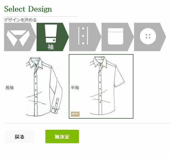 カジュアルオーダー選択イメージ 半袖を選択してください