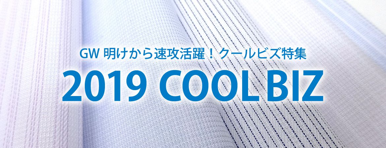 GW明けから速攻活躍!クールビズ特集 2019COOLBIZ