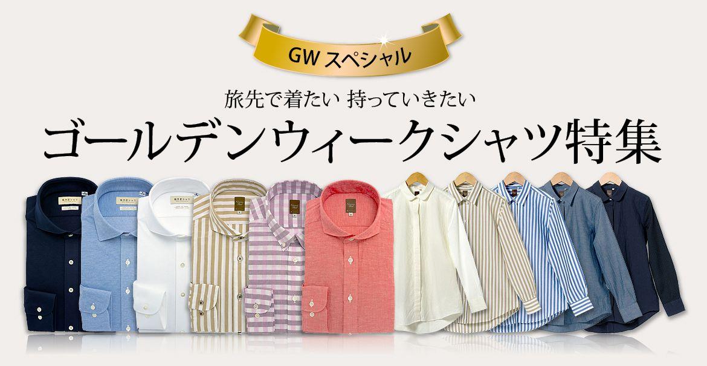 GW直前スペシャル 旅行に着たい!持っていきたい!ゴールデンウィークシャツ特集 軽井沢シャツ