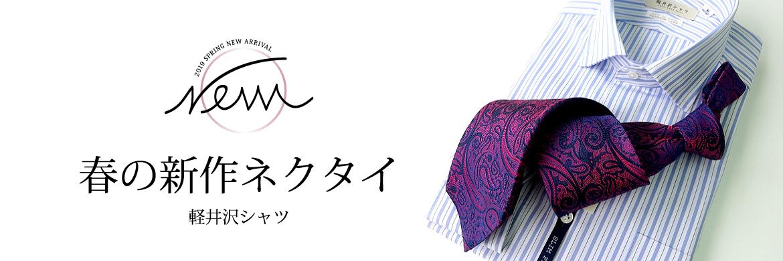 2019年春の新作ネクタイ 軽井沢シャツ