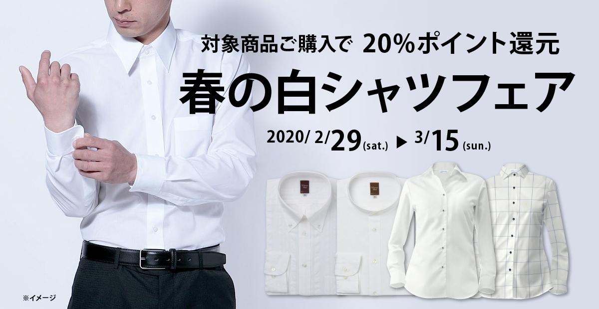 春の白シャツ
