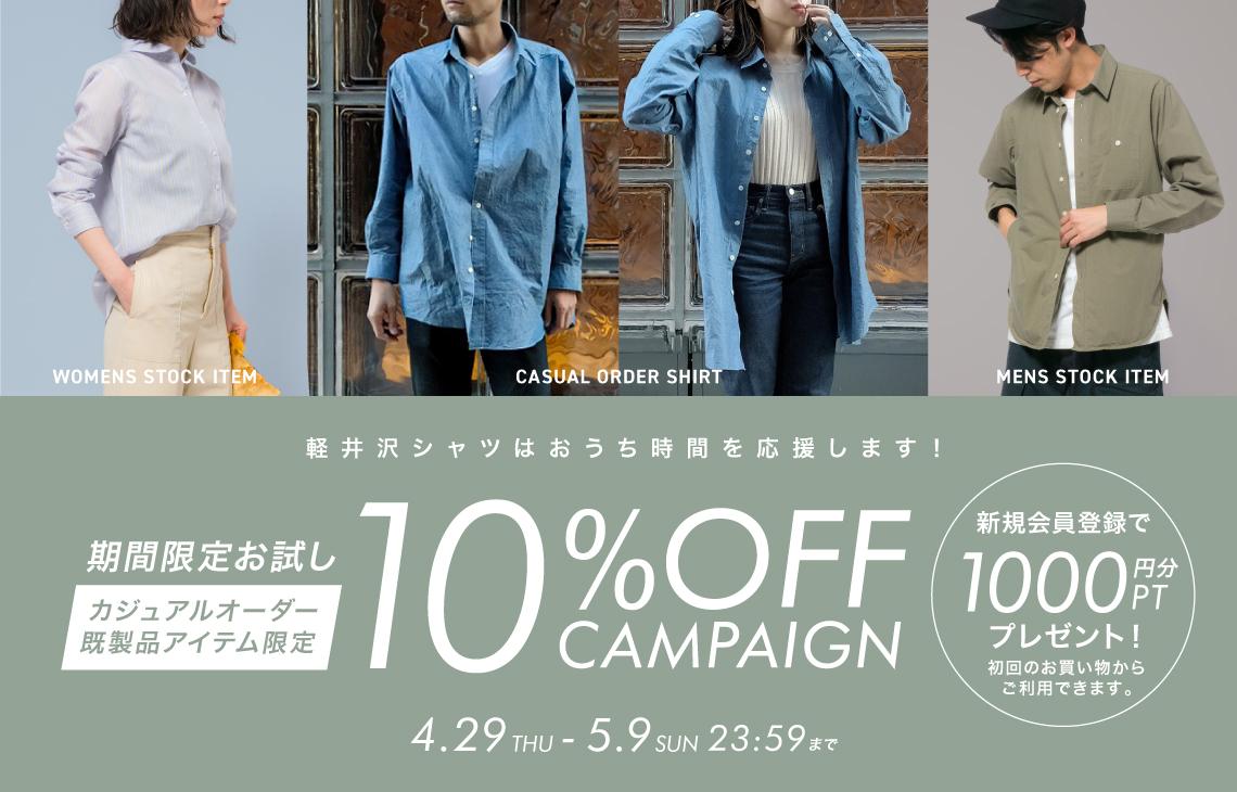 GW(4/29~5/9)まで10%offキャンペーン中!
