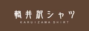 軽井沢シャツクラシックライン