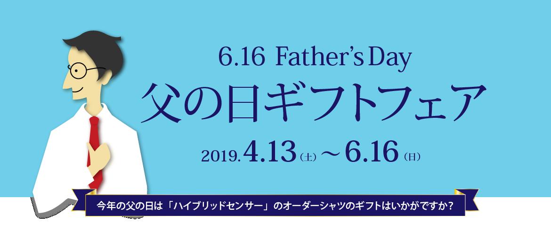 6.16Father's Day 父の日ギフトフェア 今年の父の日は「ハイブリッドセンサー」のオーダーシャツのギフトはいかがですか?