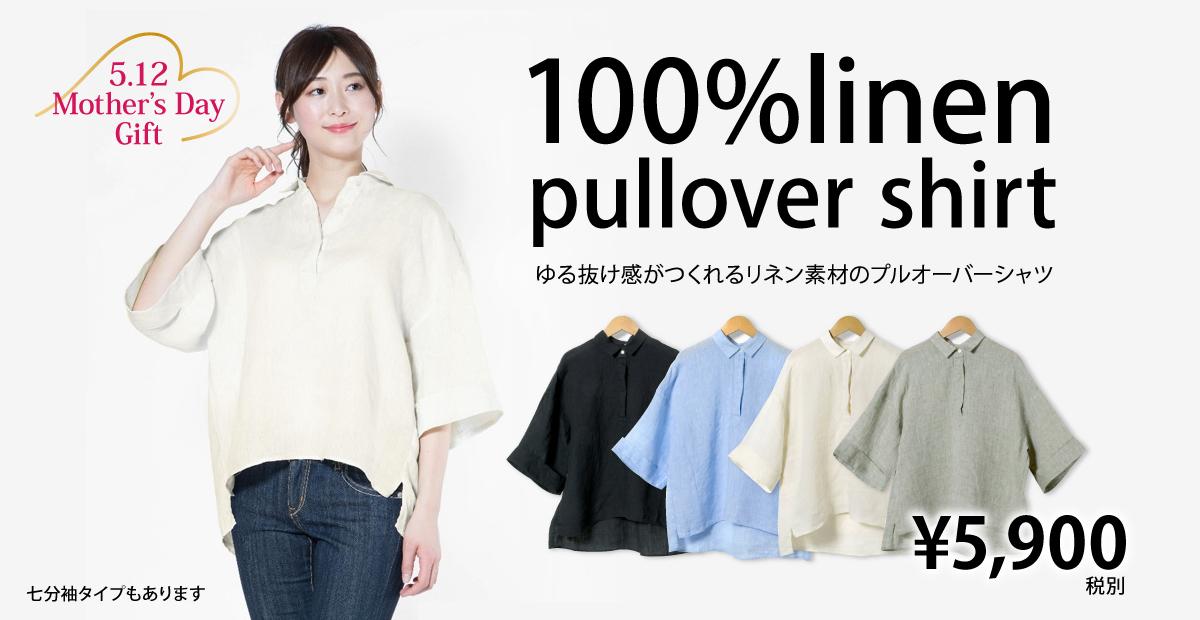 100% Linen pullover shirt 軽井沢シャツ