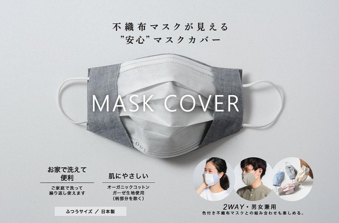 masc_cover