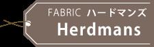 ハードマンズ生地