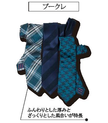 ブークレ(ループヤーン)|ふんわりとした厚みとざっくりとした風合いが特長のネクタイ