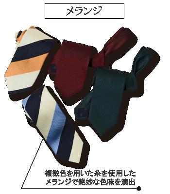 メランジ|複数色を用いた糸を使用したメランジで絶妙な色味を演出したネクタイ