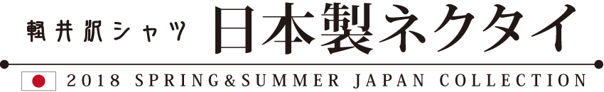 軽井沢シャツ日本製ネクタイ:2018 SPRING&SUMMER JAPAN COLLECTION