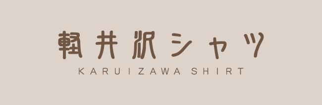 軽井沢シャツプレミアムライン