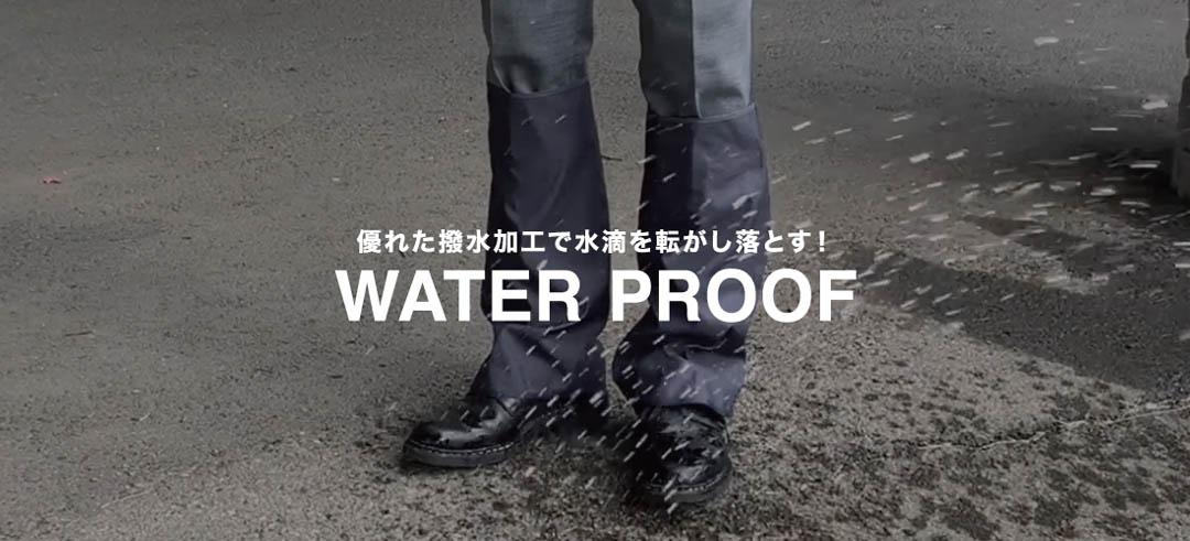 優れた撥水加工で水滴を転がし落とす!