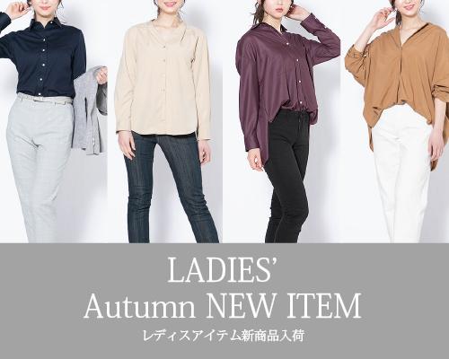 レディース秋の新商品が入荷しました。