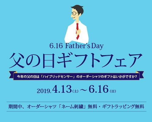 父の日ギフトフェア
