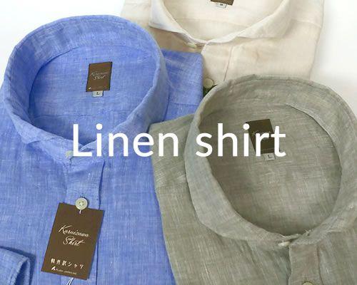 メンズリネンシャツ