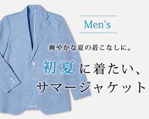 メンズサマージャケット