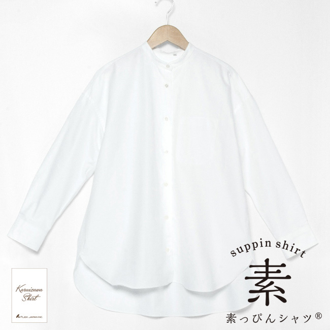 ◆素っぴんシャツ◆ スタンドカラー 綿100 ホワイトOX無地 K31KZE082}