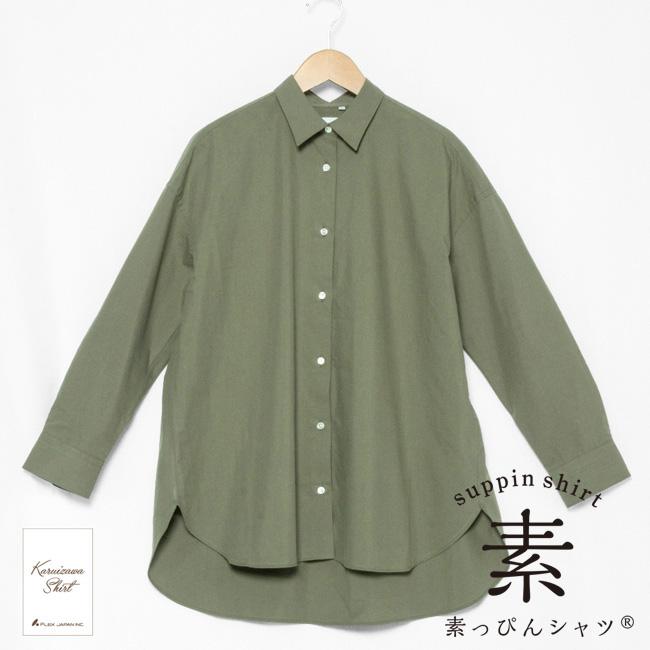 ◆素っぴんシャツ◆ レギュラーカラー 綿100 カーキ無地 K31KZE085}