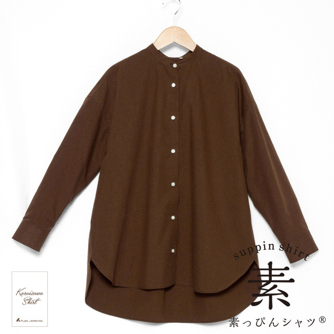 ◆素っぴんシャツ◆ スタンドカラー 綿100 ブラウン無地 K31KZE086}