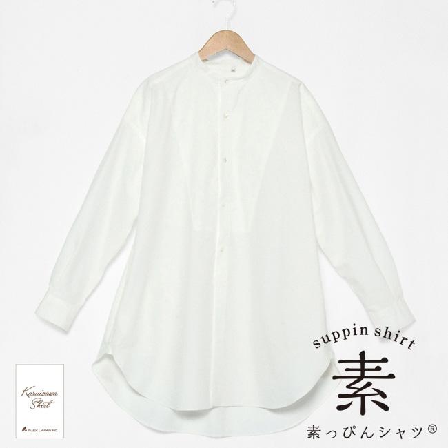 ◆素っぴんシャツ◆ スタンドプザムビックシャツ 綿100 ホワイト無地 K31KZE088}