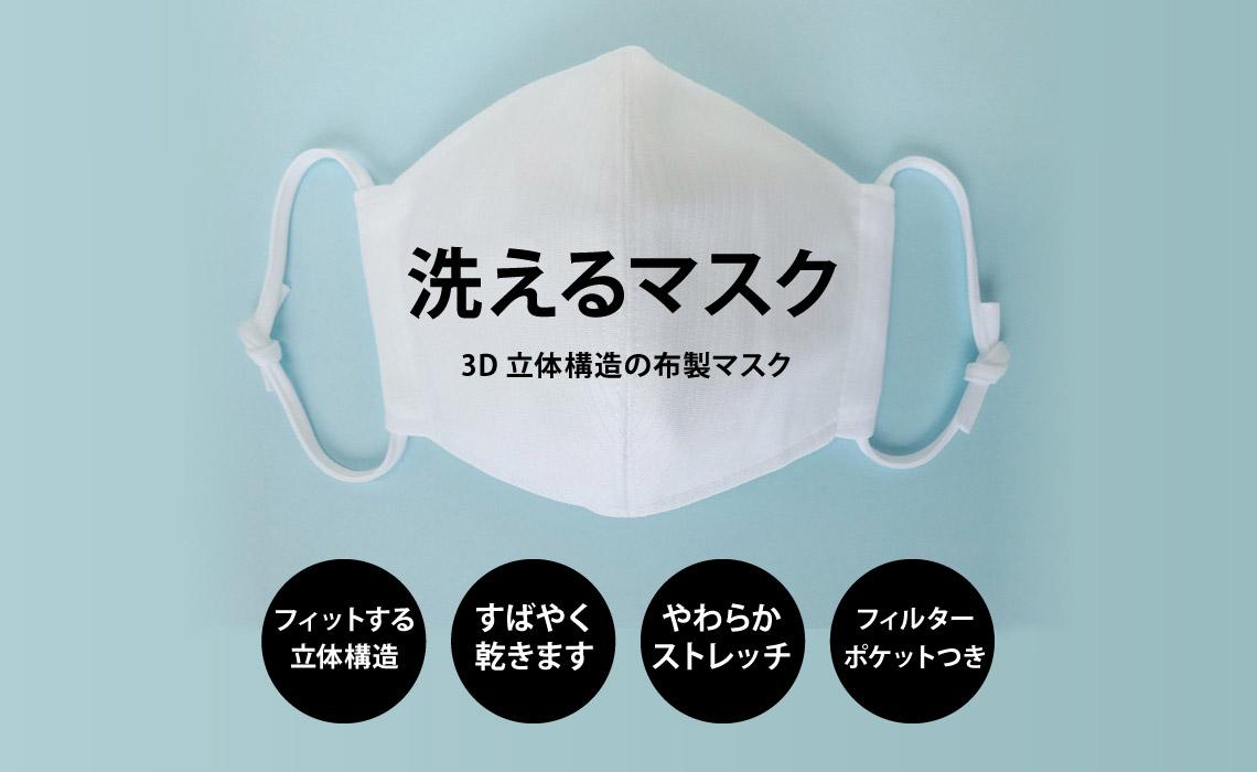 洗えるマスク 布製立体構造 ホワイト