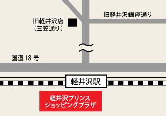 軽井沢シャツ旧軽店