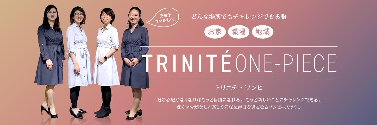 お家・職場・地域どんな場所でもチャレンジできる服:トリニテワンピース