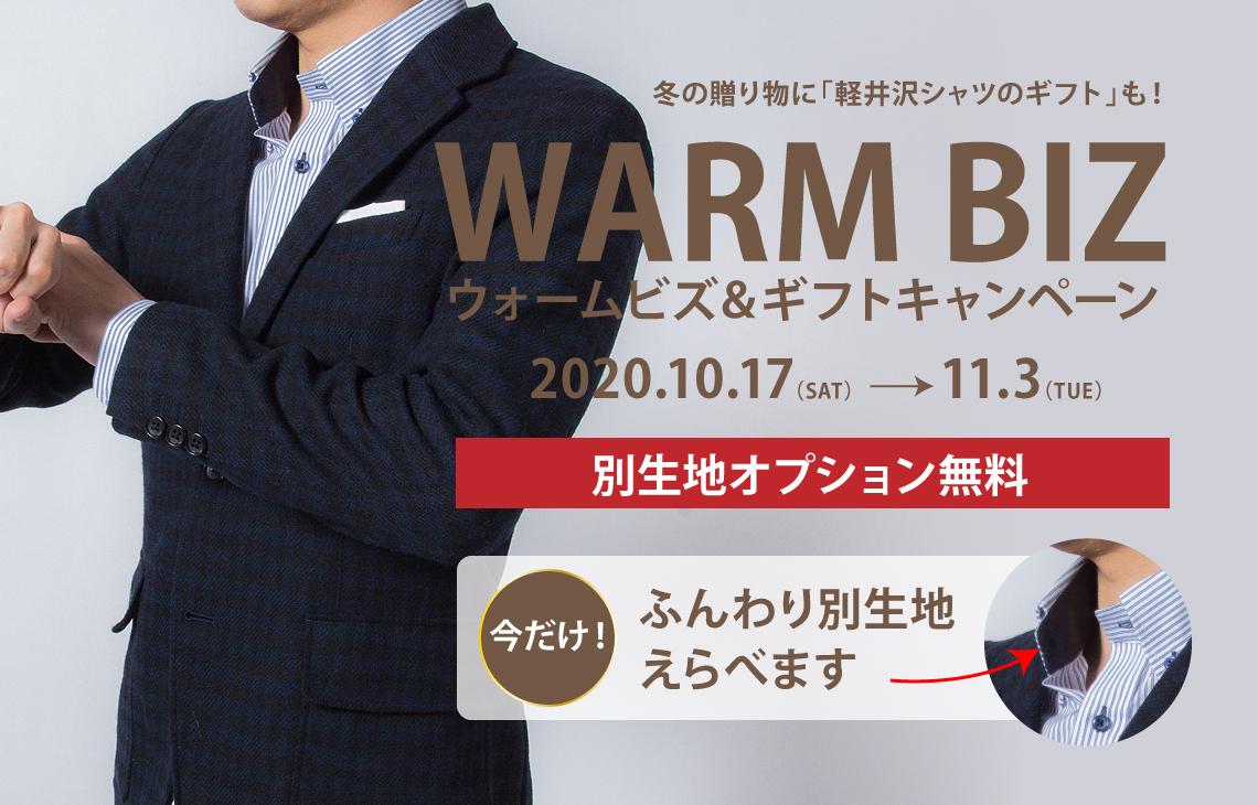 ウォームビス&ギフト キャンペーン
