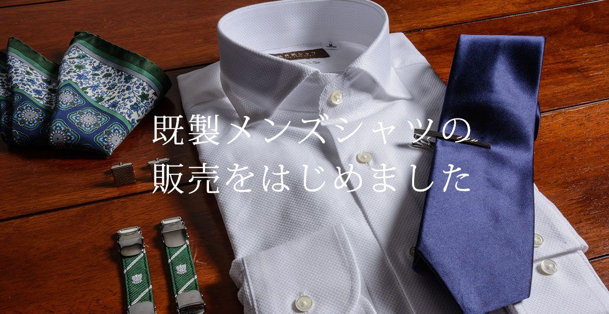 メンズシャツ既製品
